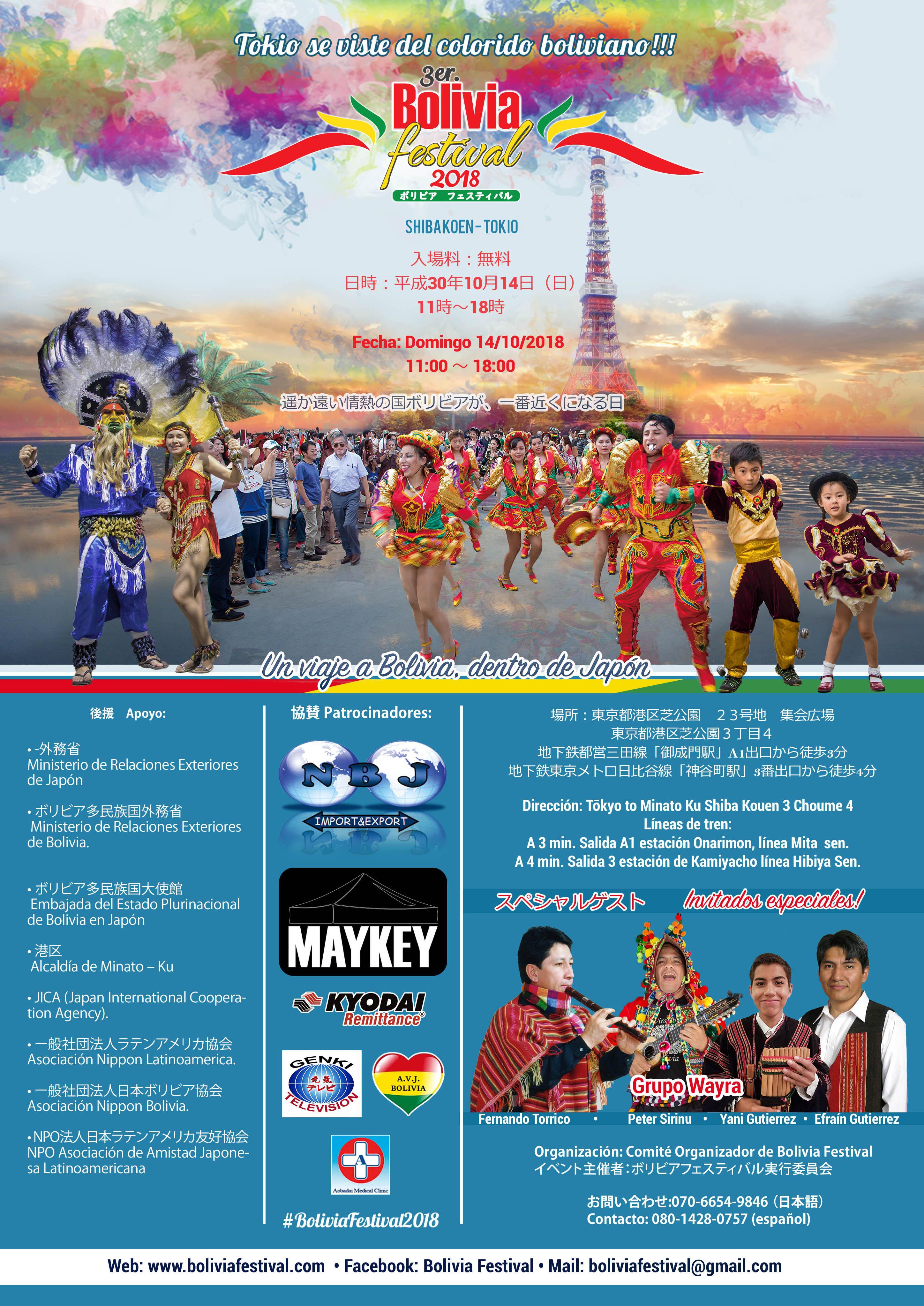 flyer-boliviafestival18-front (1)