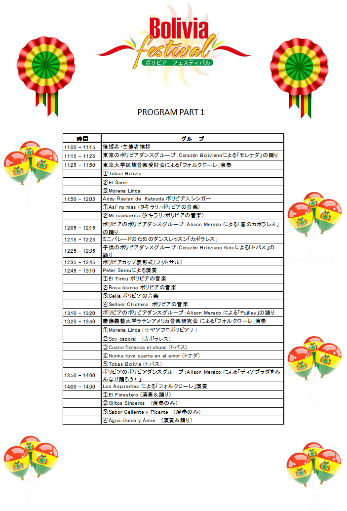 Program Bolivia Festival Web 1 jp